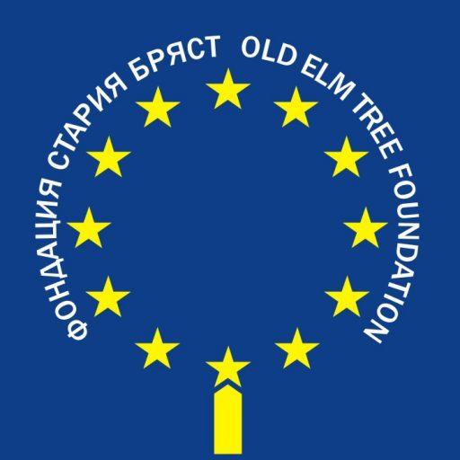 2014 – Създаване на Фондация Стария бряст